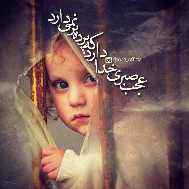 عکس پروفایل خدایی در پورتال جامع فرانیاز فراتر از نیاز هر ایرانی
