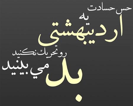 عکس پروفایل متولدین اردیبهشت در پورتال جامع فرانیاز فراتر از نیاز هر ایرانی