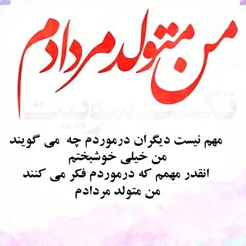 عکس پروفایل متولدین مرداد در پورتال جامع فرانیاز فراتر از نیاز هر ایرانی