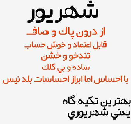 عکس پروفایل متولدین شهریور در پورتال جامع فرانیاز فراتر از نیاز هر ایرانی