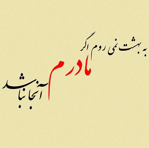 عکس پروفایل مادر ،عکس پروفایل جدید در پورتال جامع فرانیاز فراتر از نیاز هر ایرانی