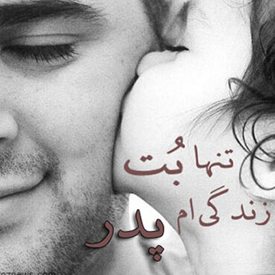عکس پروفایل پدر ،عکس پروفایل جدید در پورتال جامع فرانیاز فراتر از نیاز هر ایرانی