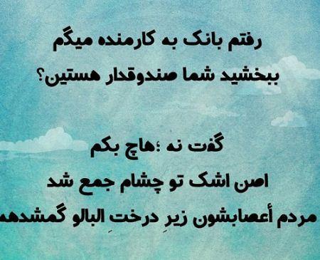 عکس پروفایل خنده دار در پورتال جامع فرانیاز فراتر از نیاز هر ایرانی