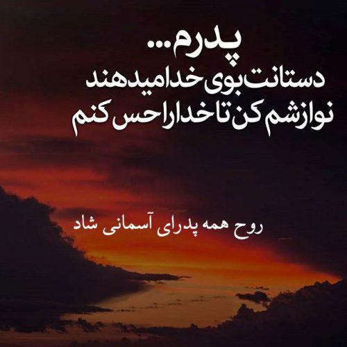 عکس پروفایل مرگ پدر در پورتال جامع فرانیاز فراتر از نیاز هر ایرانی