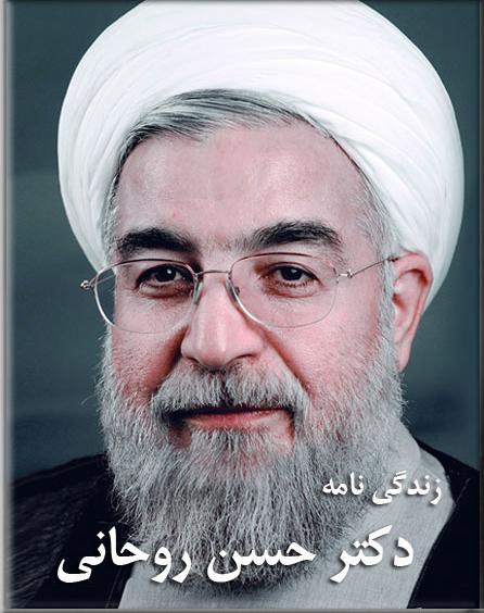 بیوگرافی حسن روحانی در سال ۱۳۲۷، در سُرخه، شهرستان سمنان، چشم به جهان گشود.
