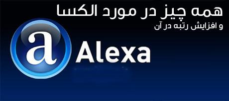 همه چیز در مورد سایت الکسا