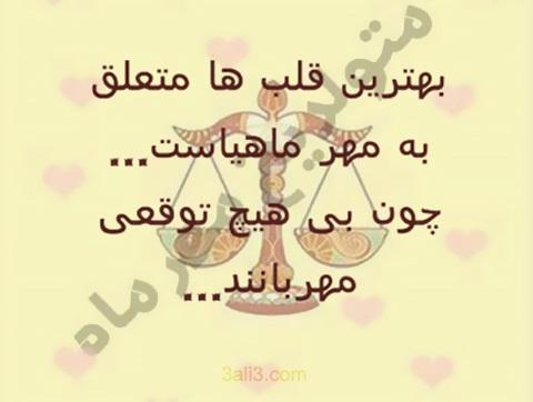 عکس نوشته متولدین مهر ماه ,خصوصیات کلی متولدین مهر ماه درپورتال جامع فرانیاز فراترازنیاز...