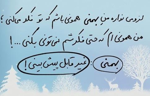 عکس نوشته متولدین بهمن ماه درسایت فرانیاز مشخصات جامع متولدین بهمن را برای شما آماده کرده ایم