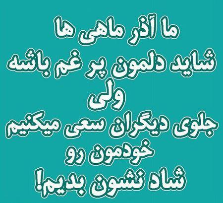 عکس نوشته متولدین اذرماه ,در سایت فرانیاز مشخصات جامع متولدین آذر را برای شما آماده کرده ایم .