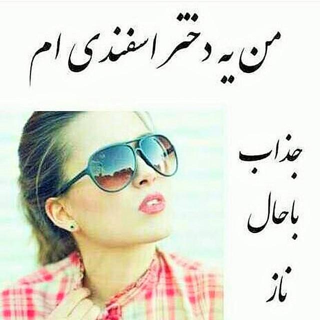عکس نوشته متولدین اسفند ماه سایت فرانیاز مشخصات جامع متولدین بهمن را برای شما آماده کرده ایم