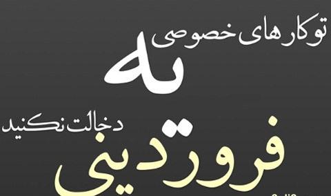 عکس نوشته متولدین فروردین ماه ,درپورتال جامع فرانیاز فراترازنیازهرایرانی.