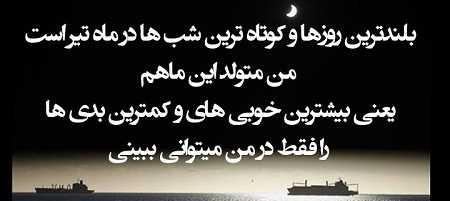 عکس نوشته متولدین تیرماه درپورتال جامع فرانیاز فراترازنیاز هرایرانی.