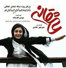 دانلود سریال عاشقانه رایگان / سریال ایرانی عاشقانه کاری از منوچهر هادی با بازی گلزار