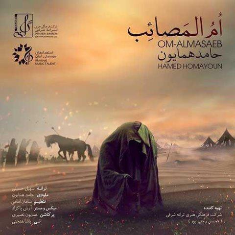 عکس دانلود آهنگ جدید حامد همایون به نام ام المصائب
