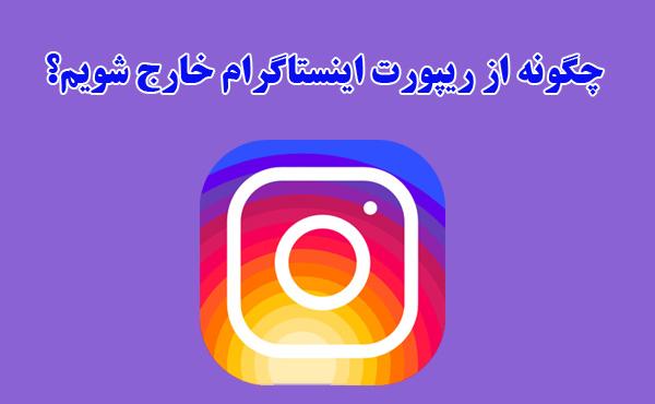 چگونه از ریپورت اینستاگرام خارج شویم؟ در پورتال جامع فرانیاز فراتراز نیاز هر ایرانی.