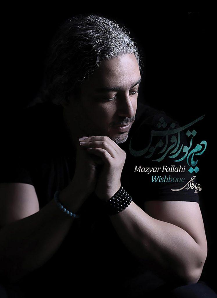 عکس دانلود آلبوم جدید مازیار فلاحی به نام یادم تورا فراموش