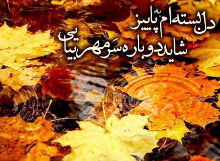 عکس نوشته های پاییزی در پورتال جامع فرانیاز فراتراز نیاز هر ایرانی .