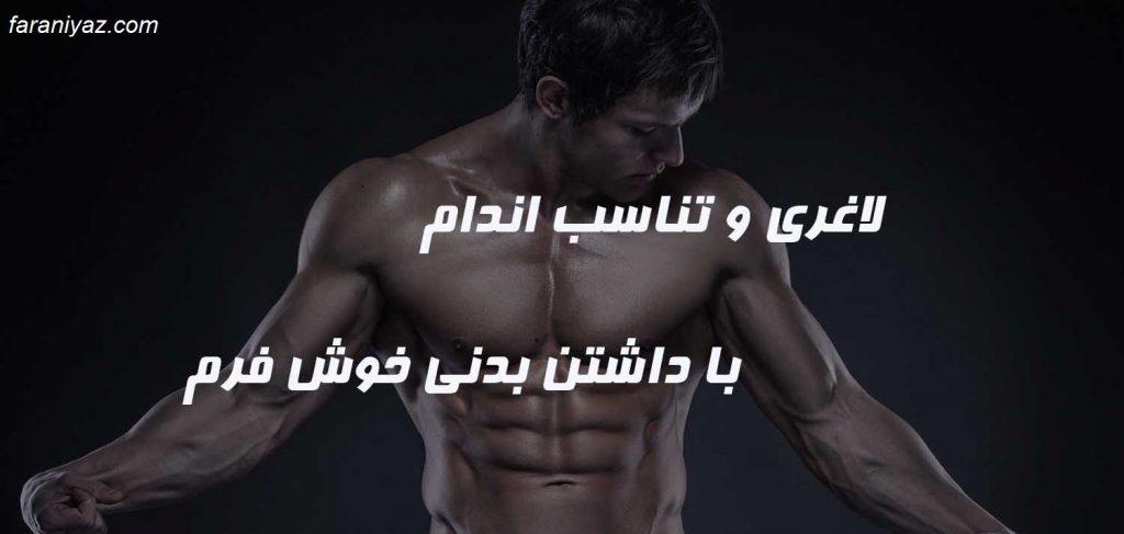 ورزش چاقی کل بدن باتصویر