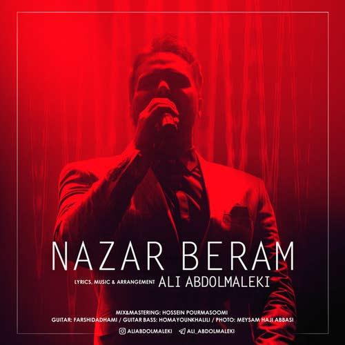 دانلود آهنگ جدید علی عبدالمالکی به نام نذار برم در پورتال جامع فرانیاز فراترازنیاز هرایرانی.