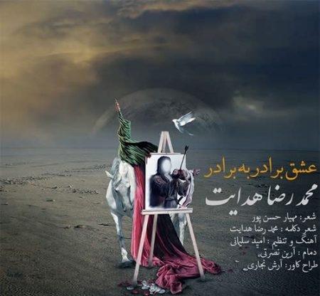 دانلود آهنگ محمدرضا هدایت بنام عشق برادر به برادر در پورتال جامع فرانیاز فراتراز نیاز هرایرانی