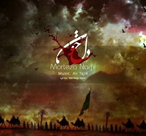 دانلود آهنگ جدید مرتضی نامی به نام دل خون در پورتال جامع فرانیاز فراترازنیاز هر ایرانی.