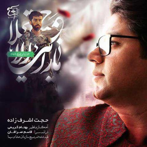 دانلود آهنگ جدید حجت اشرفزاده به نام نگاه آخر در پورتال جامع فرانیاز فراتراز نیاز هر ایرانی