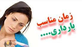 مناسبترین زمان برای بارداری در پورتال جامع فرانیاز فراتراز نیاز هر ایرانی .