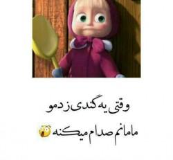 عکس نوشته ماشا و میشا برای پروفایل درپورتال جامع فرانیاز فراتراز نیاز هر ایرانی .