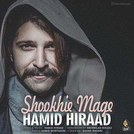 دانلود اهنگ جدید حمید هیراد بنام شوخیه مگ در پورتال جامع فرانیاز فراتراز نیاز هر ایرانی .