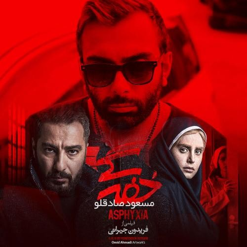 دانلود اهنگ جدید مسعود صادقلو بنام خفگی در پورتال جامع فرانیاز فراتراز نیاز هر ایرانی .
