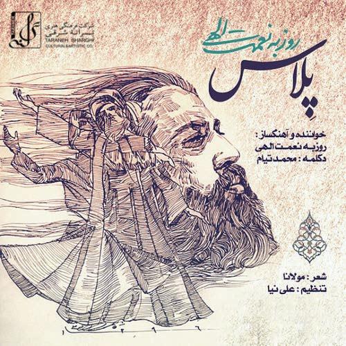 دانلود اهنگ جدید روزبه نعمت الهی بنام پلاس  در پورتال جامع فرانیاز فراتراز نیاز هر ایرانی .