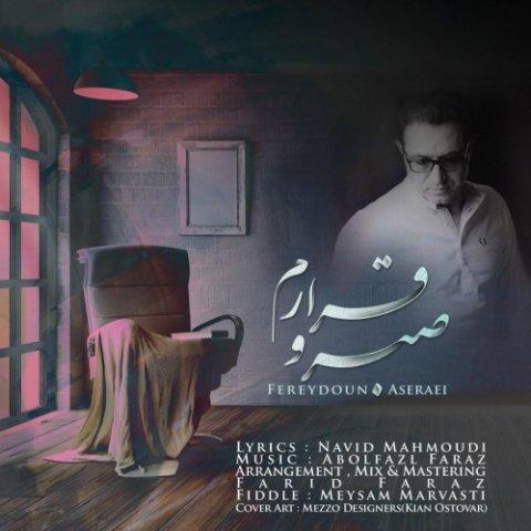 دانلود آهنگ جدید فریدون آسرایی به نام صبر و قرارم در پورتال جامع فرانیاز فراتراز نیاز هر ایرانی.