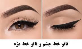 انتخاب مدل تاتوخط چشم در پورتال جامع فرانیاز فراتراز نیاز هر ایرانی .