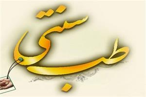 پنج اصل طب سنتی برای سلامتی در پورتال جامع فرانیاز فراتراز نیاز هر ایرانی .
