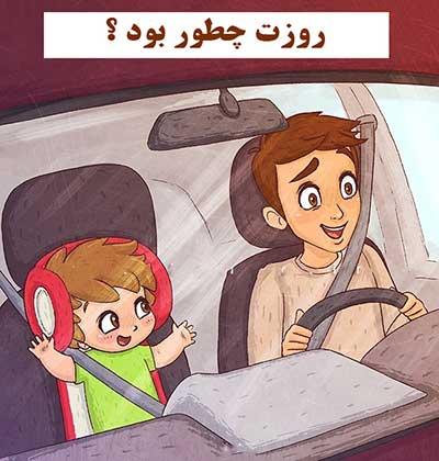 جملاتی که باید هر روز به فرزندانمان بگوییم در پورتال جامع فرانیاز فراتراز نیاز هر ایرانی .