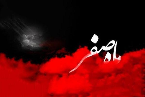 دعای مخصوص ماه صفر در پورتال جامع فرانیاز فراتراز نیاز هر ایرانی .