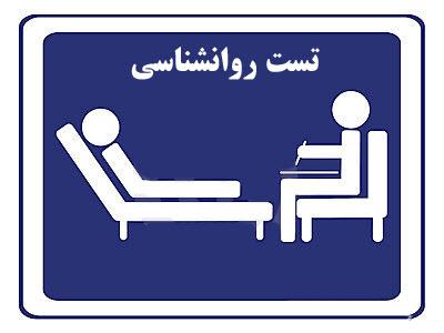 یک تست روانشناسی بسیار جالب در پورتال جامع فرانیاز فراتراز نیاز هر ایرانی .