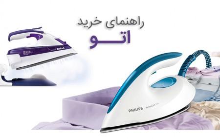 راهنمای خرید اتو در پورتال جامع فرانیاز فراتراز نیاز هر ایرانی .با ما همراه باشید .