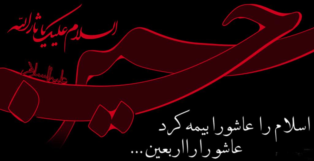 اعمال شب و روز اربعین حسینی در پورتال جامع فرانیاز فراتراز نیاز هر ایرانی .