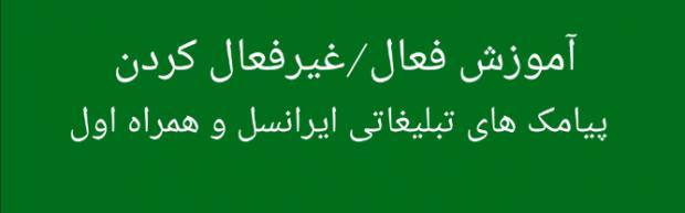 اموزش قطع پیامک های تبلیغاتی ایرانسل و همراه اول در پورتال جامع فرانیاز فراتراز نیاز هر ایرانی .