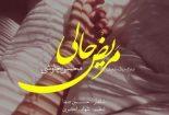 دانلود اهنگ جدید محسن چاوشی بنام مریض حالی