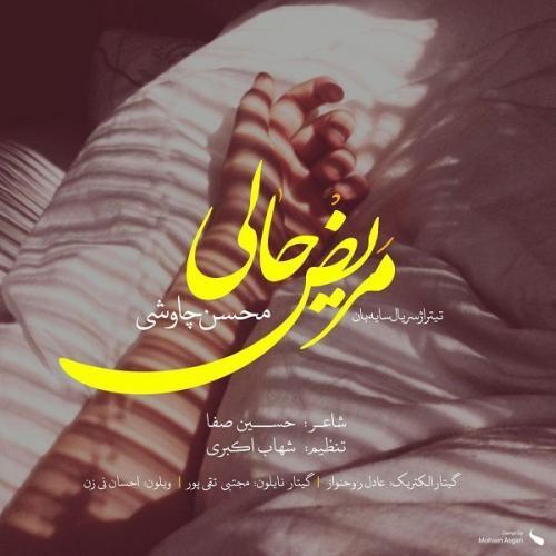 عکس دانلود اهنگ جدید محسن چاوشی بنام مریض حالی