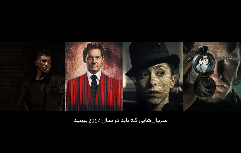 محبوب ترین سریالهای سال ۲۰۱۷ در پورتال جامع فرانیاز فراتراز نیاز هر ایرانی .