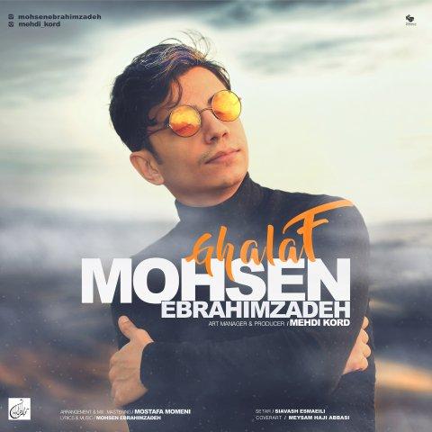 عکس دانلود اهنگ جدید محسن ابراهیم زاده بنام غلاف