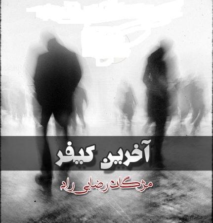 دانلود رمان زیبای اخرین کیفر در پورتال جامع فرانیاز فراتراز نیاز هر ایرانی .