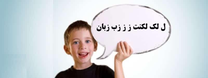 دلایل لکنت زبان در کودکان چیست؟ در پورتال جامع فرانیاز فراتراز نیاز هر ایرانی .