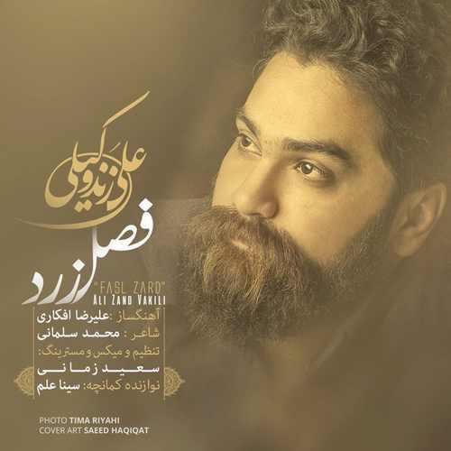 متن اهنگ علی زندوکیل بنام فصل زرد در پورتال جامع فرانیاز فراتراز نیاز هر ایرانی .
