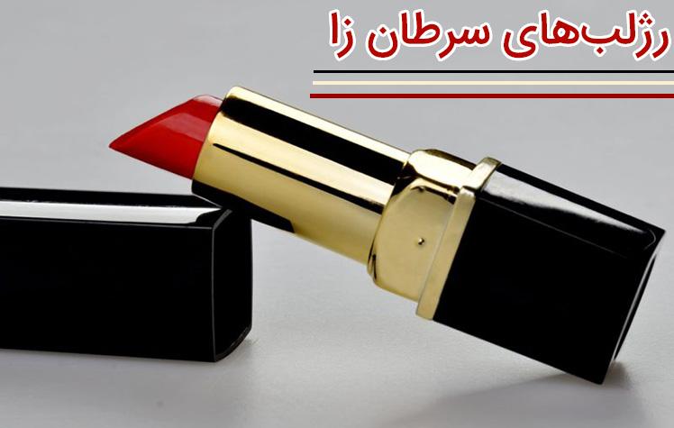 مشخصات رژلب های سرطان زا در پورتال جامع فرانیاز فراتراز نیاز هر ایرانی .
