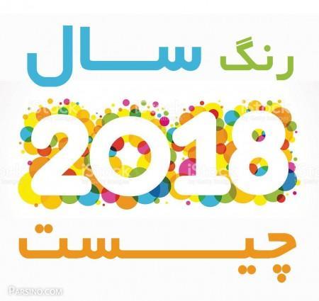 رنگ سال ۲۰۱۸ چیست =رنگ سال ۹۷ در پورتال جامع فرانیاز فراتراز نیاز هر ایرانی .
