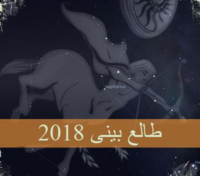 طالع بینی سال ۲۰۱۸ = سال ۹۷ در پورتال جامع فرانیاز فراتراز نیاز هر ایرانی .